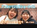 【ほしあす】アユミ☆マジカルショータイム【踊ってみた】