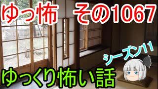 【怪談】ゆっくり怖い話・ゆっ怖1067【ゆ