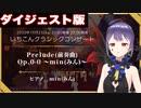 いちこんクラシックコンサート Prelude(前奏曲) Op.0-0 ~min(みん)~ ダイジェスト動画 in #cluster IchiKonTemple~しんぎのま~