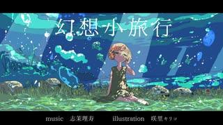 幻想小旅行 / 志茉理寿 feat.GUMI