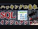 【ゆっくり解説】ハッキングの基本 SQLインジェクション【セキュリティ・情報処理安全確保支援士】