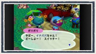 ◆どうぶつの森e+ 実況プレイ◆part224