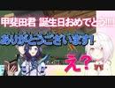 椎名「甲斐田くん誕生日おめでとう!!!」 甲斐田・相羽「ありがとうございます!!!」