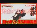 龍ヶ崎リン3D御披露目まとめ