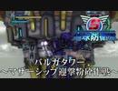 【地球防衛軍5】バルガなら移動するマザーシップも破壊できる!【現場猫】