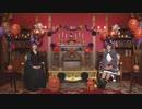 魔女の旅々 ハロウィンパーティー~お招きするのは、そう、私たちイレイナとフランです!~2020年10月25日