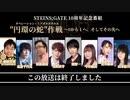 「STEINS-GATE」10周年記念番組_円環の蛇_作戦(オペレーション・ミドガルズオルム)~0から1へ、そしてその先へ2020年10月25日