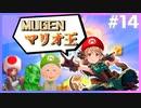 第14回 Mugenラジオ(仮)【MC:humi/seto/みーご/混沌の理 SAMSARA氏アンケート】