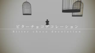 【MMD刀剣乱舞】ビターチョコデコレーショ