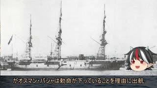 【ゆっくり解説】逆視点の世界史 第18回