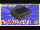 ゲームもできるミニPC MINISFORUM H31