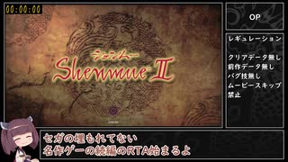 【PS4】シェンムー2 RTA Part 1【8:11:5