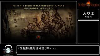 DEEP♂DARKEST♂DUNGEON .mp9
