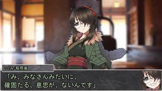 【シノビガミ】日本人と挑む「墓前にて」10