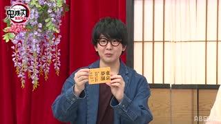 鬼滅テレビ 無限列車編 公開記念スペシャ
