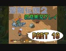 【聖剣伝説2】聖剣シリーズ売上最高の名作を初見でやる#10【実況】