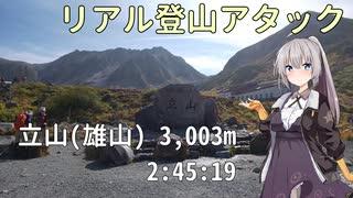 【リアル登山アタック】立山(雄山) 3,003m