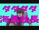 【歌ってみた】 ダダダダ海馬社長 【いちご大福】