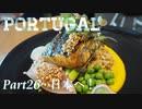 【ゆっくり】ポルトガル旅行記 with おかん Part26 日本へ!