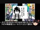【転載】ゆっくりなろう系漫画レビュー「賢者の孫」