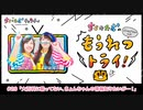 【無料動画】#29(前半) ちく☆たむの「もうれつトライ!」