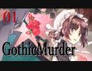 推理するメイドさんGothic Murder 01
