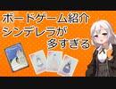 【ボードゲーム紹介】シンデレラが多すぎる【VOICEROID解説】