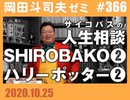 #366『ハリー・ポッターと秘密の部屋』+SHIROBAKO#2+サイコパスの人生相談(4.64)