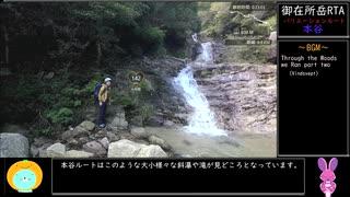 【RTA】アラサー夫婦RTA 御在所岳 本谷 バ