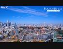 [8Kタイムラプス紀行] 変貌 TOKYO | 新国立競技場 | 渋谷 スクランブル交差点 | 高輪ゲートウェイ | Tokyo readying for 2020 | NHK