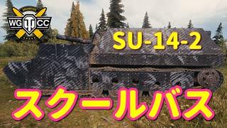 【WoT:SU-14-2】ゆっくり実況でおくる戦