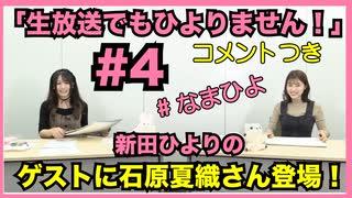 アーカイブ(コメントつき):新田ひよりの「生放送でもひよりません!」#4【石原夏織さんがゲストに登場!】
