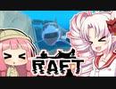 【RAFT】ついなと茜のイカダ漂流サバイバル日誌 一日目【VOICEROID実況プレイ】