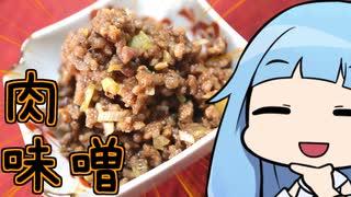 【ご飯のお供、ピリ辛肉味噌】 「茜ちゃん