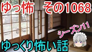 【怪談】ゆっくり怖い話・ゆっ怖1068【ゆ