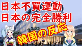 韓国の日本不買運動が、日本企業にまった