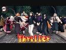 【鬼滅の刃MMD】スリラー - Thriller - 【ハロウィン】