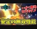 【実況】ポケモン剣盾 冠の雪原でたわむれる ガラルサンダー