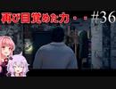 元連邦特別捜査官はかく語りき TALK36【DeadlyPremonition2】