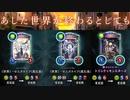 【悲報】SEKAI NO OWARI…ゼルガネイア、トリニティモンスターズ、他大量ナーフ&大量エルフ・ヴァンプ超絶強化‼︎【 Shadowverse シャドウバース 】