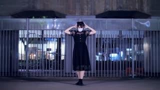 【翠華】 乙女解剖 踊ってみた
