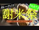 【謝米祭】part3 ピアノが弾けるようになりたいうつ病マンが作る「カレーライス」