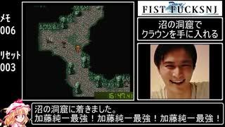 PS版ファイナルファンタジー イージーモー