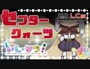 【講座動画投稿祭2020秋】セプタークォーツ【ゆっくり天然石解説】