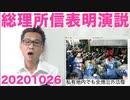 すが総理が所信表明演説で韓国への譲歩を一切拒否、時事通信「冷淡・厳しい」20201026