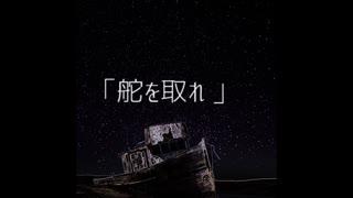 【初音ミク】舵を取れ【オリジナル】