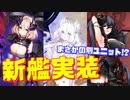 まさかの別ユニット!? レッドアクシズ陣営からも新たにアイドル艦船が登場!多様なアイドル衣装も実装!【アズールレーン】