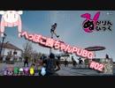 へっぽこ茜ちゃんPUBG#02