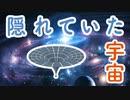 【書籍紹介】隠れていた宇宙