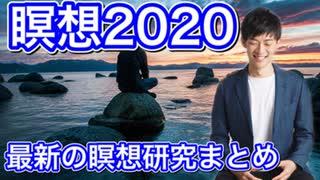 瞑想の最新研究2020〜今すぐ瞑想したくな